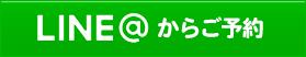 LINE@からご予約
