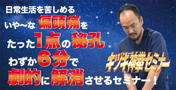 キヅキ神拳セミナー