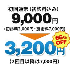 9000円が3200円 65%オフ